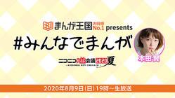 本田翼とみんなでオンライン読書 人気漫画『ブルーピリオド』 ほか予定 〜8月9日(日)19時より、ニコ生で生放送〜