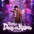 「からくりサーカス」舞台劇の続編 2019年10月に上演が決定