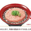 すき家「フリスビー丼」の揶揄 参考画像が更新されSNSで話題
