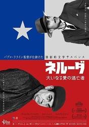 叙事詩「大いなる歌」は どのようにして生み出された? (C)Fabula, FunnyBalloons, AZ Films, Setembro Cine, WilliesMovies, A.I.E. Santiago de Chile, 2016
