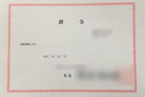 [画像] 地方の前職「けじめだから退職式出ろ」 転職で上京したのに、飛行機代が痛すぎた話