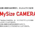 190909_uniqlo_mysize_camera_0