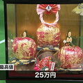 縁起ものの絵や文字が入ったりんごがせりに 最高値は25万円