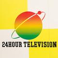 24時間テレビの演出に指摘「感動ポルノ」より芸人の身内ネタの方がキツい?