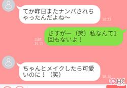 どうでもよすぎてイラッ!女友達の【マウントLINE4選】