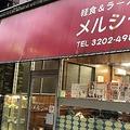 早稲田で老舗ラーメン店が続々と閉店 背景に後継者問題