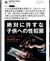 愛知県警少年課のツイート。児童買春のリスクがあるツイートに「話しかける」仕組みだ