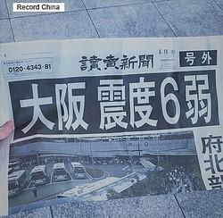 22日、日本の安倍晋三首相のある行動に、中国のネットユーザーから称賛の声が寄せられている。写真は号外。