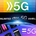 5Gは高速大容量以外にもメリット 災禍を乗り越えたあとに真の価値発揮か