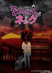 「片腕マシンガール」の井口昇が監督、コンビニが舞台のオリジナルTVアニメ10月放送開始