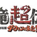 出典元:株式会社ローソンエンタテインメント