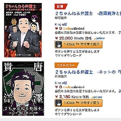 Amazonで唐澤貴洋弁護士のなりすまし本電子書籍の販売停止を