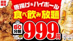 【激安】999円で「から揚げ食べ放題&ハイボール飲み放題」!! 白木屋・笑笑で最強企画