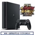 PS4が本体価格5000円引き ゲームも2本セットになるキャンペーン