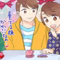 【男性に聞いた】密かに期待してる「理想のクリスマスデート」4選