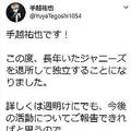 ツイッターアカウント「手越祐也」(@YuyaTegoshi1054)の初投稿