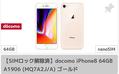 iPhone8 used iosys