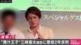 脱税の罪に問われた「青汁王子」こと三崎優太被告 検察側は懲役2年を求刑