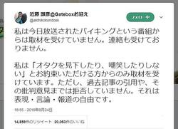 近藤顕彦さんがフジテレビに苦言