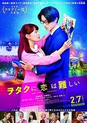 映画『ヲタクに恋は難しい』本ポスタービジュアル