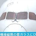 飛行中のJAL機 窓ガラスにひび