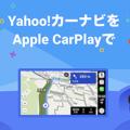 Yahoo!カーナビ Apple CarPlay