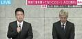 宮迫博之と田村亮が会見で謝罪「騒動の全責任には僕に」
