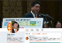 「ミキオ算」が披露された下地ミキオ議員のTwitter