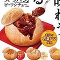 「器まで味わう新・食べるスープ」(画像: ファーストキッチンの発表資料より)