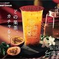 ミスド「台湾果茶」を限定販売