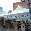 ソウル駅前に設置された新型コロナウイルスの検査所=(聯合ニュース)