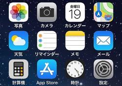 カレンダーとの連携もOK! 意外と使えるiPhone「マップ」