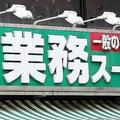 業務スーパーで50枚入り箱マスクが税込437円 12月よりさらに安く