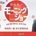 テレビ朝日の看板番組は報ステではなくモーニングショー データで比較