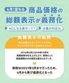 4月1日から総額表示が義務化 NGになる表示例や企業対応まとめ