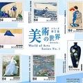 美術品をモチーフにした特殊切手が登場 青の世界テーマに10作品