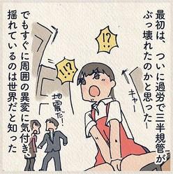 雇われカフェ店長「東日本大震災の話」(画像提供:ぶちねこなみさん)