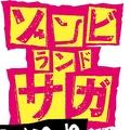 舞台『ゾンビランドサガStage de ドーン!』のロゴタイトル (C)ゾンビランドサガ製作委員会