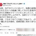 映画「プロメア」の公式Twitter 地震を巡るツイートで炎上し謝罪
