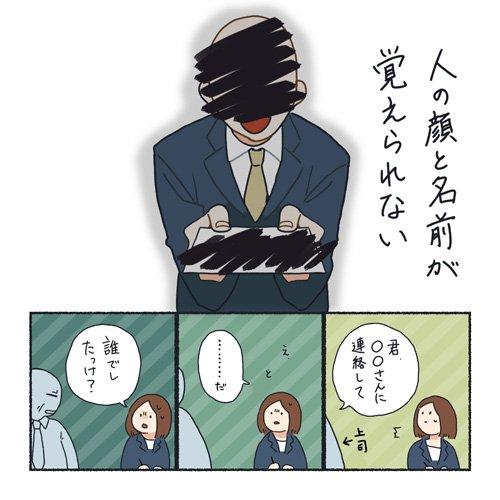 Twitter漫画「人の顔と名前が覚えられない社会人の話」が話題に