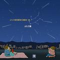 「ふたご座流星群」が見頃に 多いときで流れ星は1時間に40個程度