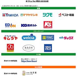 「ゆうちょPay」5月スタート、合計5億円がもらえるキャンペーンを展開