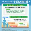 晴れているときの散歩に要注意 子どもの熱中症を防ぐ基礎知識