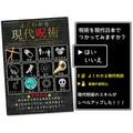 ヴィレヴァン、呪術を現代日本に合わせて紹介する「よくわかる現代呪術」を発売