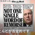 英王子が未成年との性行為疑惑を否定も Twitterなどで嘲笑の対象に