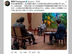 産経新聞との会見を紹介する蔡英文総統の投稿=蔡総統のツイッターから