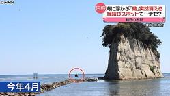 """ナゼ?台風19号で""""島消失""""地元「残念」"""