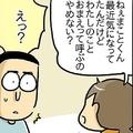 漫画「おまえって呼ばないで」のカット=龍たまこ(ryu.tamako2)さん提供