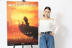 超実写版『ライオン・キング』を観賞した小柳ゆきにインタビュー
