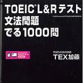 900点の大台に乗るには… TOEICの点数を短期間でアップさせる勉強方法